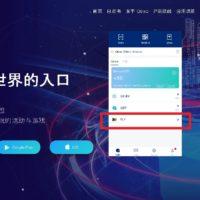 PlayCoin(プレイコイン)携帯ウォレット登場