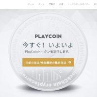 PlayCoin(プレイコイン)トークンを受け取る方法