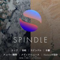 【SPD】SPINDLE(スピンドル)の最新価格「ICOから1250分の1に」