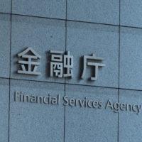 金融庁、国内仮想通貨取引所6社へ業務改善命令