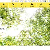 【日本初・地方創生ICO】岡山県西粟倉村の仮想通貨発行への取組と今後