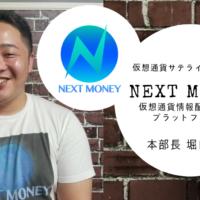 話題の仮想通貨メディアNEXT MONEYの堀口啓介本部長インタビュー