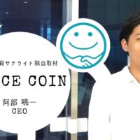 【独自インタビュー】PEACE COIN(ピースコイン)とは?GDPに代わる新たな指標の仮想通貨