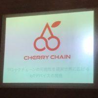 新感覚デバイス体験イベント:ETHトランザクションで光る風船【CHERRY CHAIN(チェリーチェーン)】