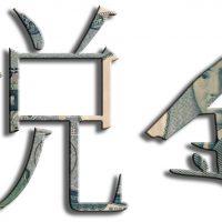 日本政府が【仮想通貨税】に関する新制度を作成